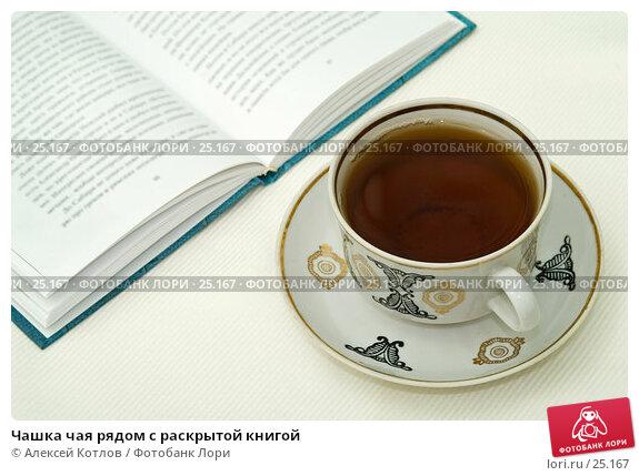 Купить «Чашка чая рядом с раскрытой книгой», эксклюзивное фото № 25167, снято 24 февраля 2007 г. (c) Алексей Котлов / Фотобанк Лори