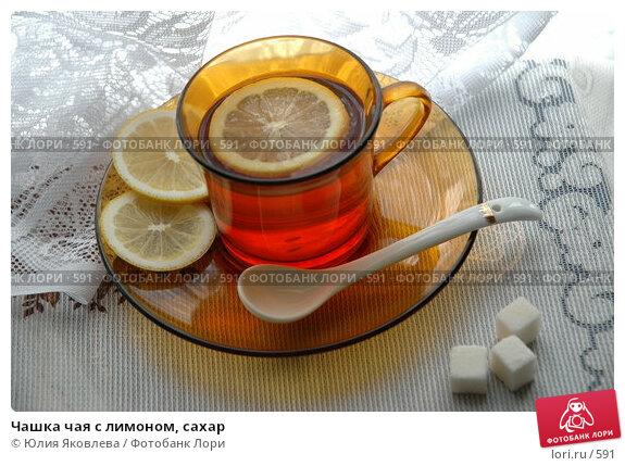 Чашка чая с лимоном, сахар, фото № 591, снято 1 февраля 2005 г. (c) Юлия Яковлева / Фотобанк Лори