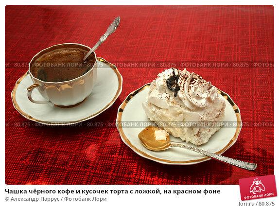 Чашка чёрного кофе и кусочек торта с ложкой, на красном фоне, фото № 80875, снято 7 января 2007 г. (c) Александр Паррус / Фотобанк Лори