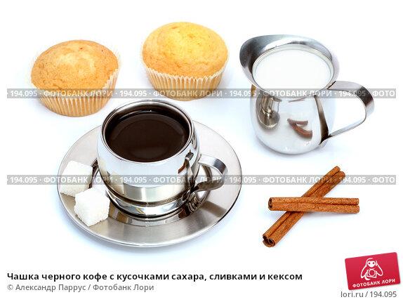 Чашка черного кофе с кусочками сахара, сливками и кексом, фото № 194095, снято 18 ноября 2007 г. (c) Александр Паррус / Фотобанк Лори