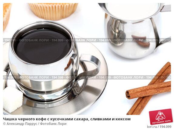 Чашка черного кофе с кусочками сахара, сливками и кексом, фото № 194099, снято 18 ноября 2007 г. (c) Александр Паррус / Фотобанк Лори