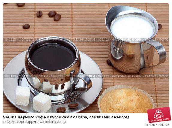 Чашка черного кофе с кусочками сахара, сливками и кексом, фото № 194123, снято 18 ноября 2007 г. (c) Александр Паррус / Фотобанк Лори