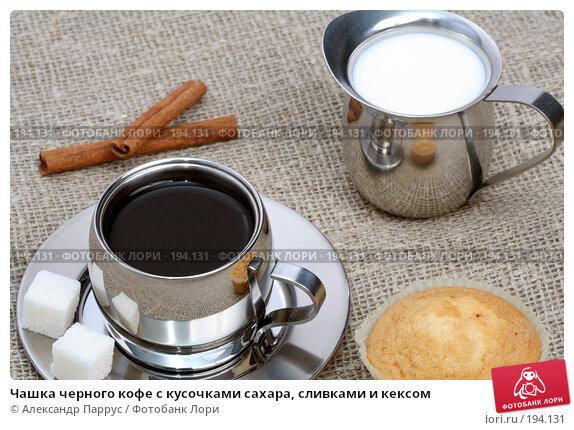 Чашка черного кофе с кусочками сахара, сливками и кексом, фото № 194131, снято 18 ноября 2007 г. (c) Александр Паррус / Фотобанк Лори