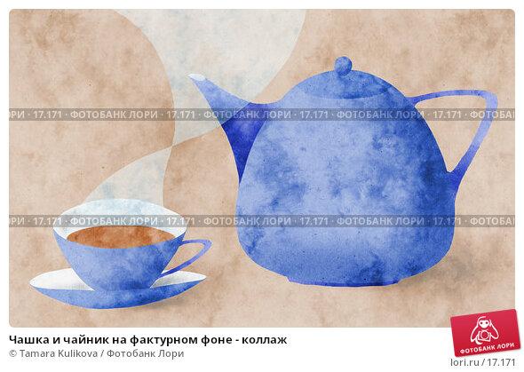 Чашка и чайник на фактурном фоне - коллаж, иллюстрация № 17171 (c) Tamara Kulikova / Фотобанк Лори
