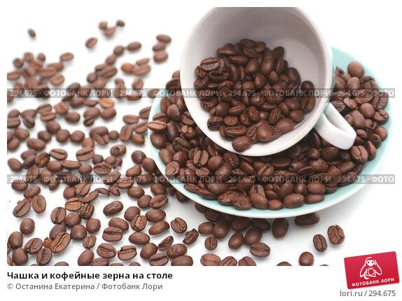 Чашка и кофейные зерна на столе, фото № 294675, снято 27 сентября 2007 г. (c) Останина Екатерина / Фотобанк Лори
