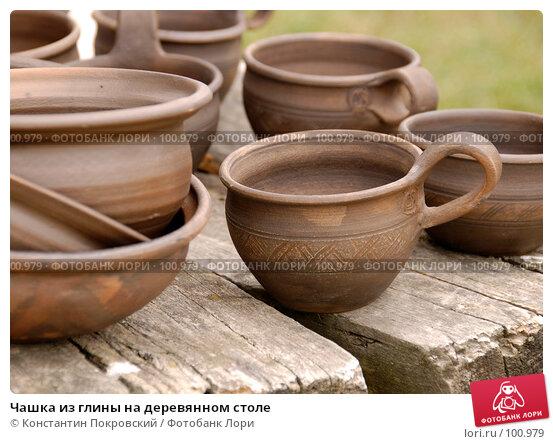 Чашка из глины на деревянном столе, фото № 100979, снято 1 сентября 2007 г. (c) Константин Покровский / Фотобанк Лори