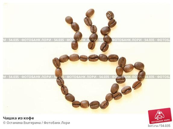 Купить «Чашка из кофе», фото № 54035, снято 25 февраля 2007 г. (c) Останина Екатерина / Фотобанк Лори