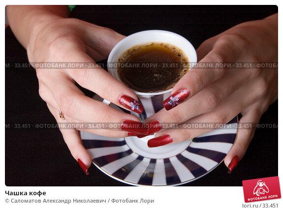Купить «Чашка кофе», фото № 33451, снято 24 июля 2006 г. (c) Саломатов Александр Николаевич / Фотобанк Лори