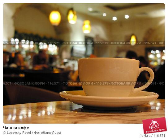 Чашка кофе, фото № 116571, снято 19 декабря 2005 г. (c) Losevsky Pavel / Фотобанк Лори