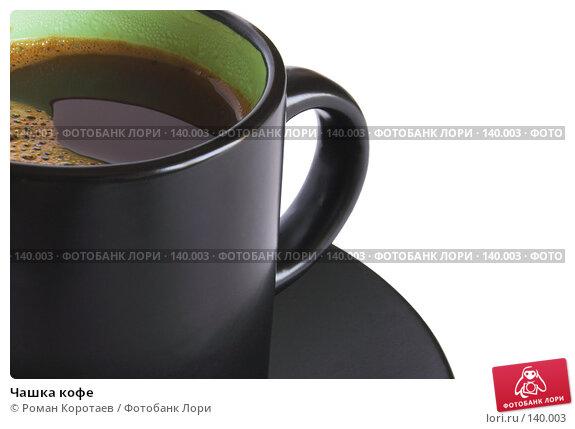 Чашка кофе, фото № 140003, снято 29 марта 2007 г. (c) Роман Коротаев / Фотобанк Лори