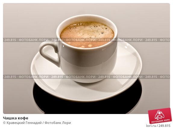 Чашка кофе, фото № 249815, снято 24 октября 2005 г. (c) Кравецкий Геннадий / Фотобанк Лори
