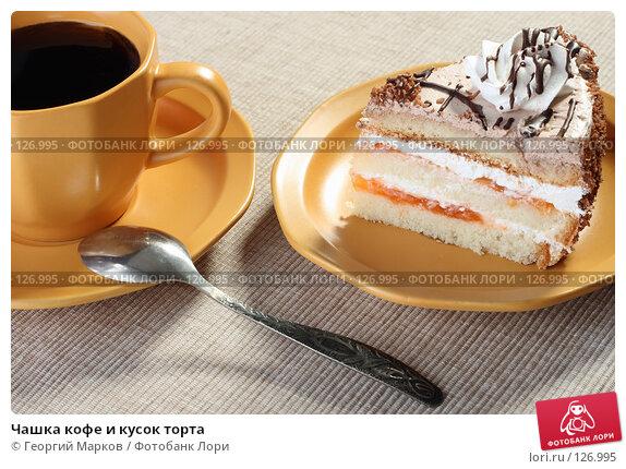 Чашка кофе и кусок торта, фото № 126995, снято 20 октября 2007 г. (c) Георгий Марков / Фотобанк Лори