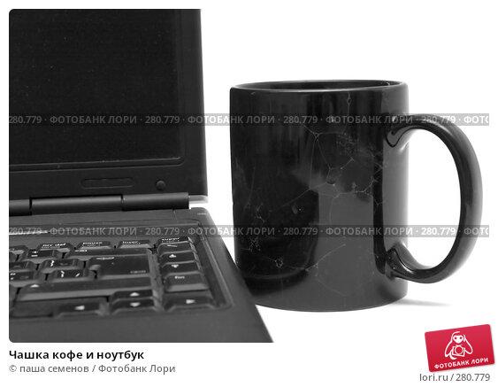 Купить «Чашка кофе и ноутбук», фото № 280779, снято 17 апреля 2008 г. (c) паша семенов / Фотобанк Лори
