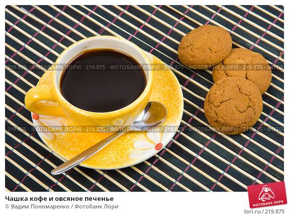 Чашка кофе и овсяное печенье, фото № 219875, снято 29 февраля 2008 г. (c) Вадим Пономаренко / Фотобанк Лори