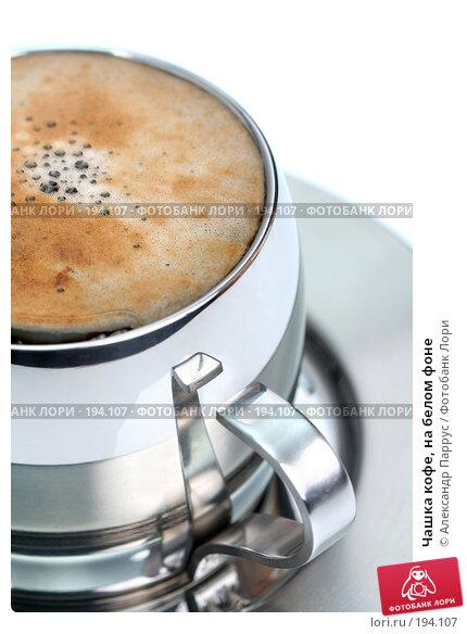 Чашка кофе, на белом фоне, фото № 194107, снято 17 ноября 2007 г. (c) Александр Паррус / Фотобанк Лори
