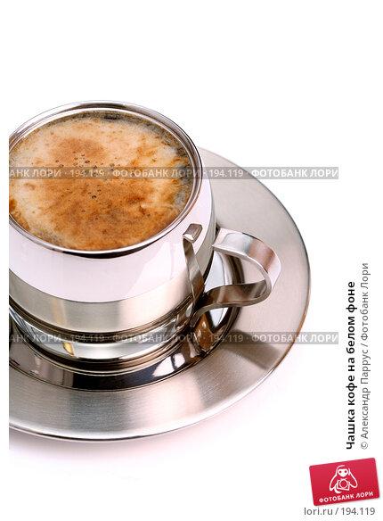 Чашка кофе на белом фоне, фото № 194119, снято 17 ноября 2007 г. (c) Александр Паррус / Фотобанк Лори