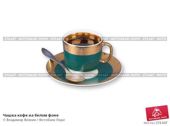 Купить «Чашка кофе на белом фоне», фото № 274647, снято 10 октября 2007 г. (c) Владимир Воякин / Фотобанк Лори