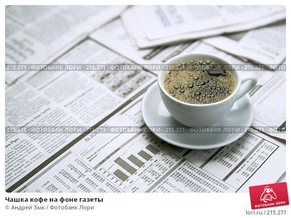 Чашка кофе на фоне газеты, фото № 215271, снято 30 марта 2007 г. (c) Андрей Зык / Фотобанк Лори