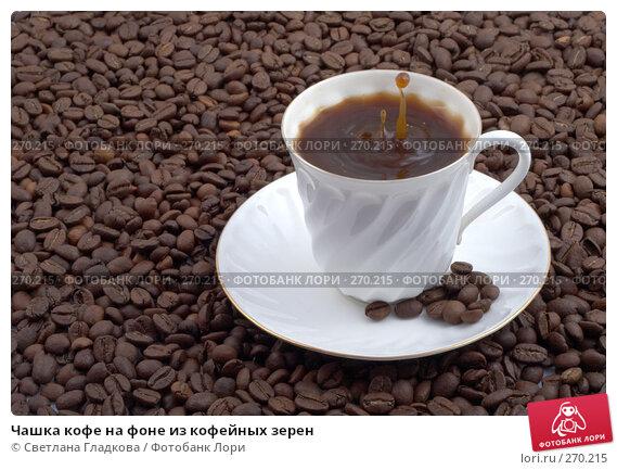 Чашка кофе на фоне из кофейных зерен, фото № 270215, снято 3 января 2008 г. (c) Cветлана Гладкова / Фотобанк Лори