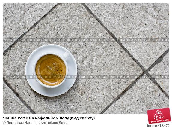 Чашка кофе на кафельном полу (вид сверху), фото № 12479, снято 10 июня 2006 г. (c) Лисовская Наталья / Фотобанк Лори