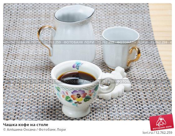 Купить «Чашка кофе на столе», фото № 12762259, снято 16 сентября 2015 г. (c) Алёшина Оксана / Фотобанк Лори
