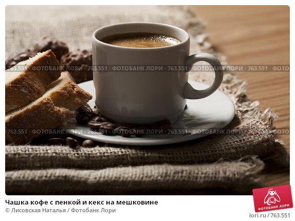 Чашка кофе с пенкой и кекс на мешковине. Стоковое фото, фотограф Лисовская Наталья / Фотобанк Лори