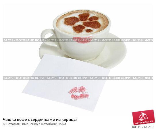 Купить «Чашка кофе с сердечками из корицы», фото № 64219, снято 8 июля 2007 г. (c) Наталия Евмененко / Фотобанк Лори