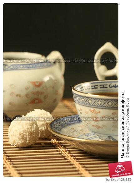 Купить «Чашка кофе,сервиз и конфеты», фото № 128559, снято 13 ноября 2007 г. (c) Елена Блохина / Фотобанк Лори
