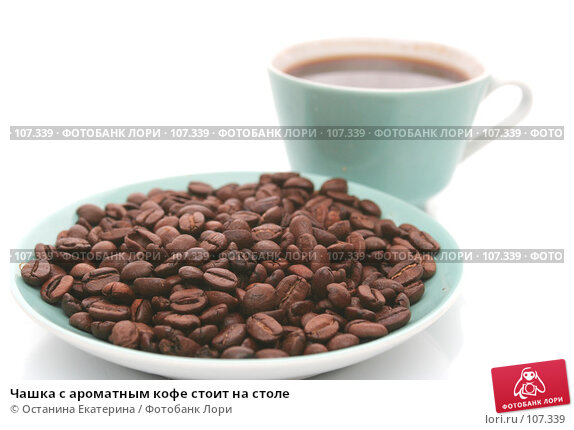 Чашка с ароматным кофе стоит на столе, фото № 107339, снято 31 октября 2007 г. (c) Останина Екатерина / Фотобанк Лори