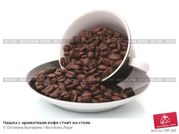 Чашка с ароматным кофе стоит на столе, фото № 107347, снято 31 октября 2007 г. (c) Останина Екатерина / Фотобанк Лори