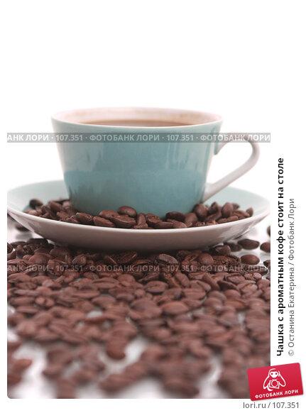Чашка с ароматным кофе стоит на столе, фото № 107351, снято 31 октября 2007 г. (c) Останина Екатерина / Фотобанк Лори