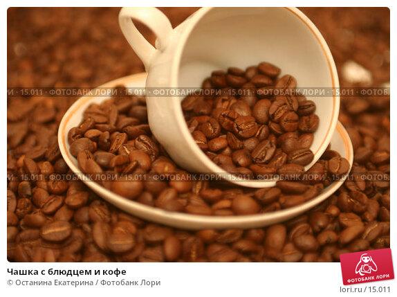 Чашка с блюдцем и кофе , фото № 15011, снято 3 ноября 2006 г. (c) Останина Екатерина / Фотобанк Лори