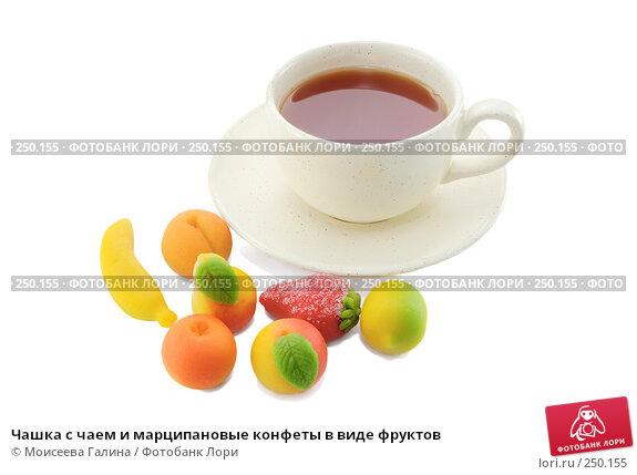 Чашка с чаем и марципановые конфеты в виде фруктов, фото № 250155, снято 20 января 2008 г. (c) Моисеева Галина / Фотобанк Лори