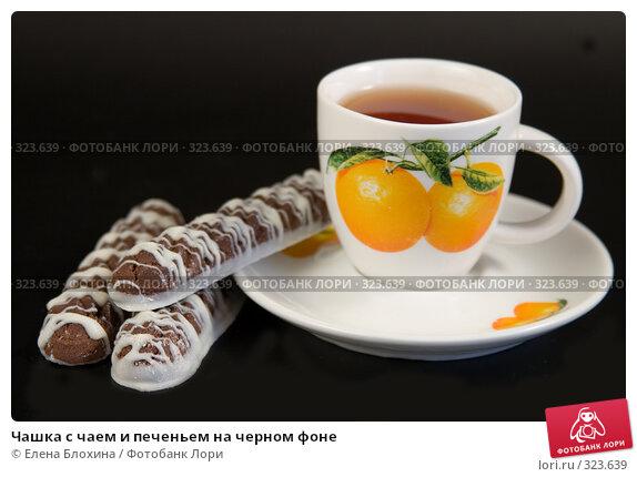 Чашка с чаем и печеньем на черном фоне, фото № 323639, снято 7 июня 2008 г. (c) Елена Блохина / Фотобанк Лори