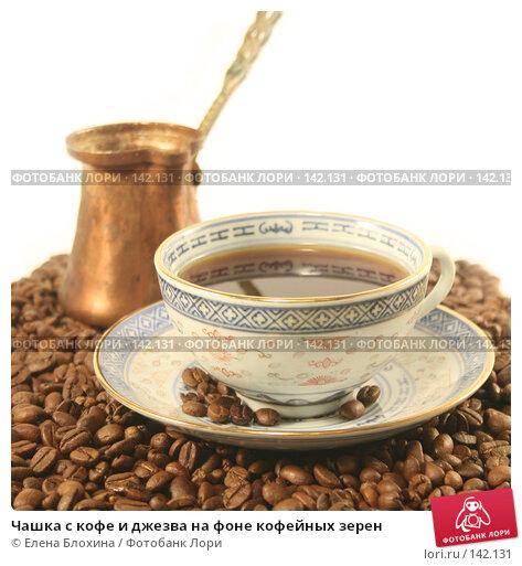 Купить «Чашка с кофе и джезва на фоне кофейных зерен», фото № 142131, снято 7 декабря 2007 г. (c) Елена Блохина / Фотобанк Лори