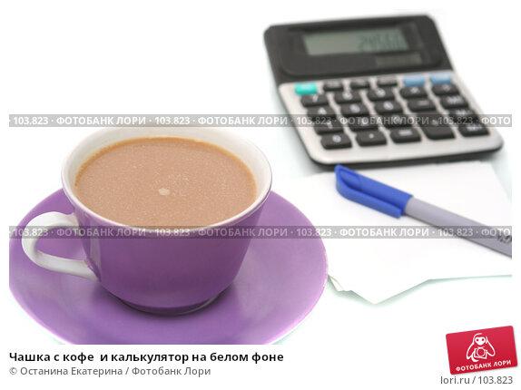 Чашка с кофе  и калькулятор на белом фоне, фото № 103823, снято 29 мая 2017 г. (c) Останина Екатерина / Фотобанк Лори