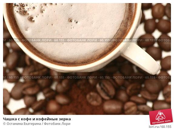 Купить «Чашка с кофе и кофейные зерна», фото № 60155, снято 28 апреля 2007 г. (c) Останина Екатерина / Фотобанк Лори
