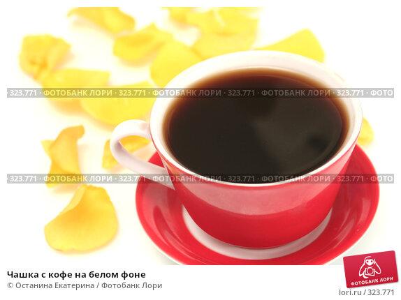 Купить «Чашка с кофе на белом фоне», фото № 323771, снято 17 января 2008 г. (c) Останина Екатерина / Фотобанк Лори