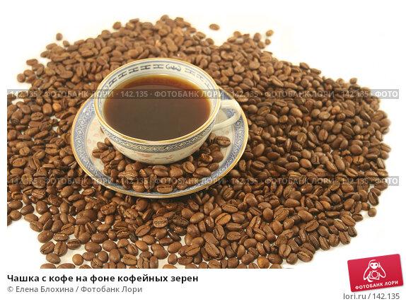 Купить «Чашка с кофе на фоне кофейных зерен», фото № 142135, снято 7 декабря 2007 г. (c) Елена Блохина / Фотобанк Лори