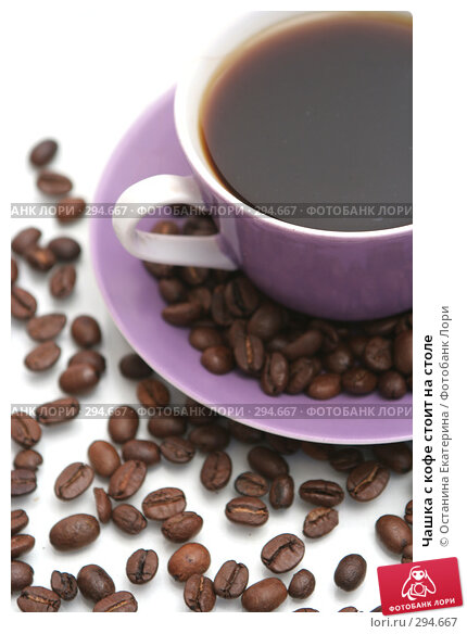 Чашка с кофе стоит на столе, фото № 294667, снято 27 сентября 2007 г. (c) Останина Екатерина / Фотобанк Лори