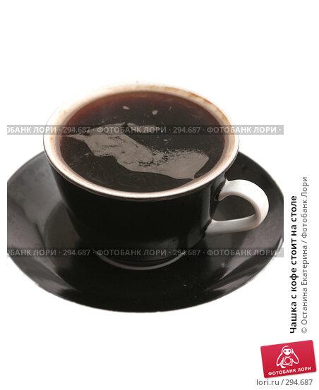 Чашка с кофе стоит на столе, фото № 294687, снято 16 ноября 2007 г. (c) Останина Екатерина / Фотобанк Лори