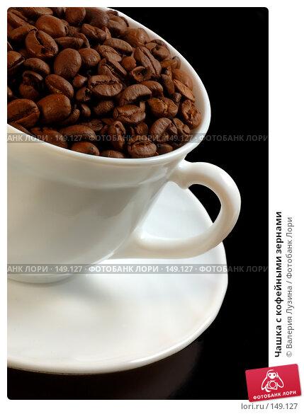 Чашка с кофейными зернами, фото № 149127, снято 12 сентября 2007 г. (c) Валерия Потапова / Фотобанк Лори