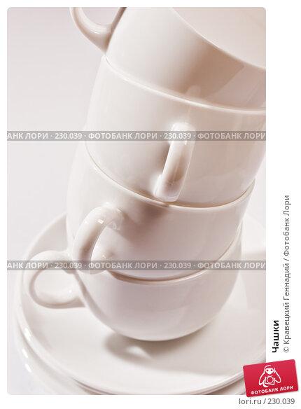 Купить «Чашки», фото № 230039, снято 5 сентября 2005 г. (c) Кравецкий Геннадий / Фотобанк Лори