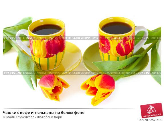 Чашки с кофе и тюльпаны на белом фоне, фото № 257715, снято 7 марта 2008 г. (c) Майя Крученкова / Фотобанк Лори