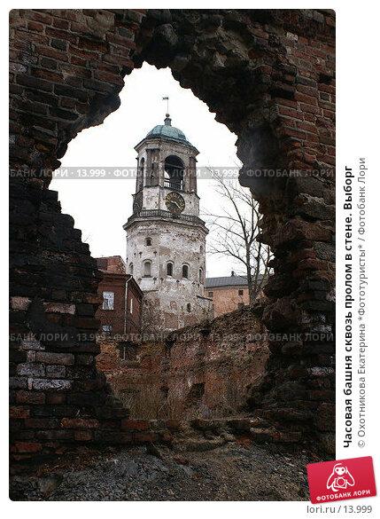 Купить «Часовая башня сквозь пролом в стене. Выборг», фото № 13999, снято 21 апреля 2006 г. (c) Охотникова Екатерина *Фототуристы* / Фотобанк Лори
