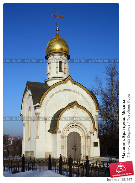 Часовня. Братцево. Москва., фото № 168767, снято 7 января 2008 г. (c) Николай Коржов / Фотобанк Лори