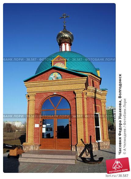 Часовня Федора Ушакова, Волгодонск, фото № 38587, снято 14 марта 2007 г. (c) A Челмодеев / Фотобанк Лори