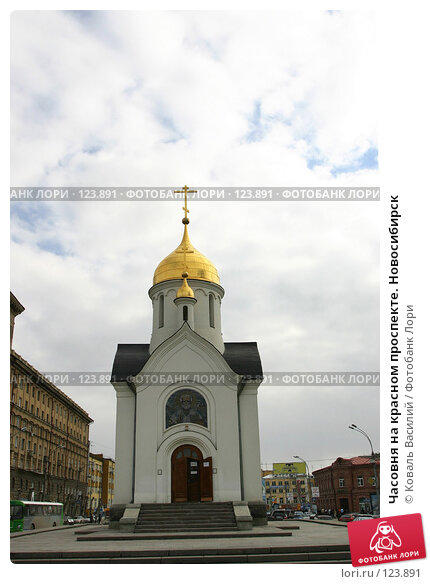 Купить «Часовня на красном проспекте. Новосибирск», фото № 123891, снято 16 апреля 2005 г. (c) Коваль Василий / Фотобанк Лори