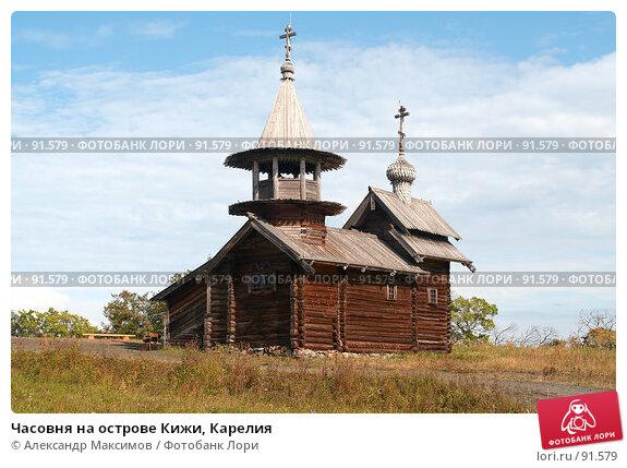 Часовня на острове Кижи, Карелия, фото № 91579, снято 27 августа 2006 г. (c) Александр Максимов / Фотобанк Лори