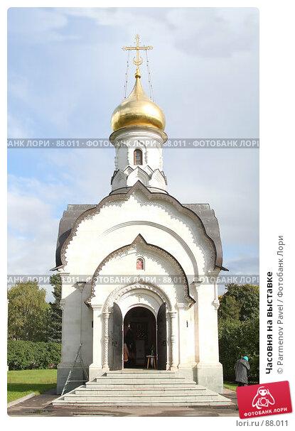 Часовня на выставке, фото № 88011, снято 16 сентября 2007 г. (c) Parmenov Pavel / Фотобанк Лори